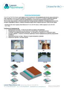 Преимущества системы Watertite Coatings